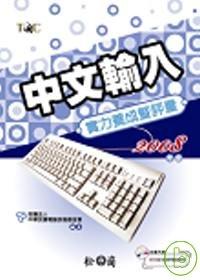 中文輸入實力養成暨評量 (20...