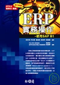 ERP實務操作:使用SAP B1