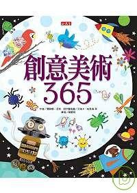 創意美術365