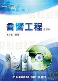 音響工程(修訂版)