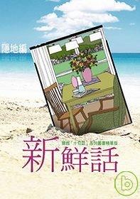 新鮮話:爾雅「十句話」系列叢書精華版