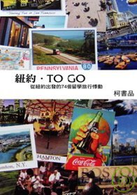 紐約.TO GO : 從紐約出發的74個留學旅行悸動
