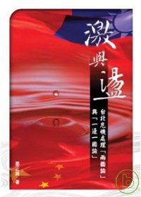 激與盪:臺北危機處理「兩國論」與「一邊一國論」