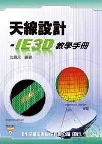 天線設計-IE3D教學手冊(附...