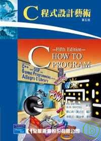 C程式設計藝術 = C how to program, 5th ed
