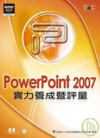 PowerPoint 2007實力養成暨評量