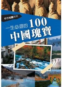 一生必遊的100中國瑰寶 =  100 most precious treasures in China /