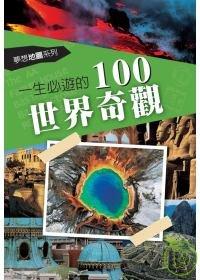 一生必遊的100世界奇觀