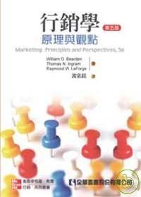 行銷學:原理與觀點(第五版)
