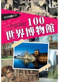 一生必遊的100世界博物館