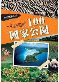 一生必遊的100國家公園