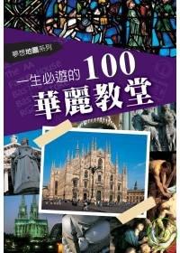 一生必遊的100華麗教堂