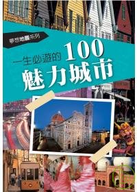 一生必遊的100魅力城市 /