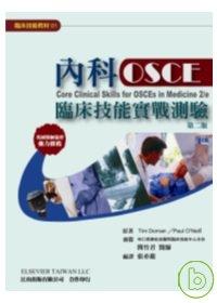 內科OSCE臨床...