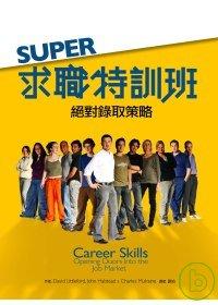SUPER 求職特訓班 :  絕對錄取策略 /