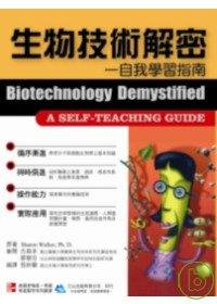 生物技術解密