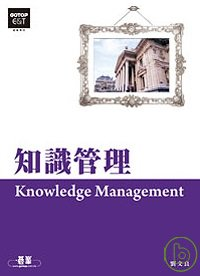 知識管理 =  Knowledge management /