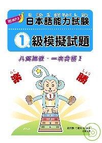 日本語能力試驗1級模擬試題