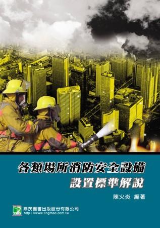 各類場所消防安全設備設置標準解說(五版)