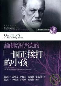 論佛洛伊德的「一個正挨打的小孩」 =  On Freud