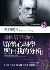 論佛洛伊德的「群體心理學與自我的分析」 =  On Freud