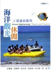 海洋觀光休閒之理論與應用 =  Ocean sightseeing : theory andpractice /