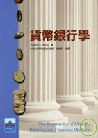 貨幣銀行學(八版)