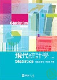 現代統計學(附勘誤)(三版)