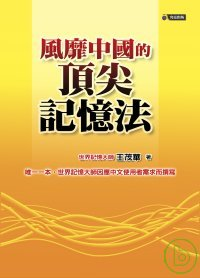 風靡中國的頂尖記憶書