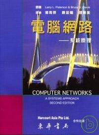 電腦網路:系統原理