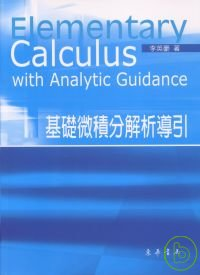 基礎微積分解析導引 =  Elementary Calculus With Analytic Guidance /