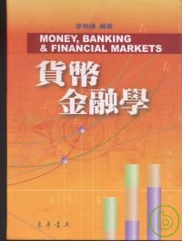 貨幣金融學