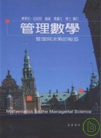 管理數學 : 管理與決策的秘笈