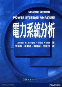 電力系統分析, 2/e