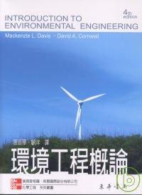環境工程概論