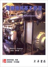 電機機械基本原理 4/e