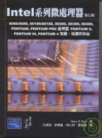 Intel系列微處理器 /