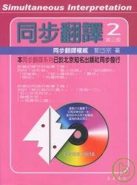 同步翻譯 (2) 第三版 (附Audio CD/1片)