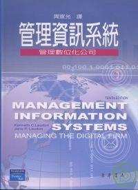 管理資訊系統-管理數位化公司, 10/e