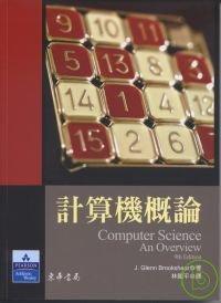 計算機概論, 9/e