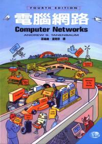 電腦網路(第四版)