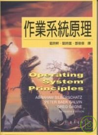 作業系統原理 =  Operating system principles, 7th ed /