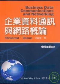企業資料通訊與網路概論