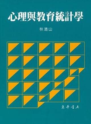 心理與教育統計學 (平裝本)