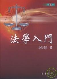 法學入門 第3版