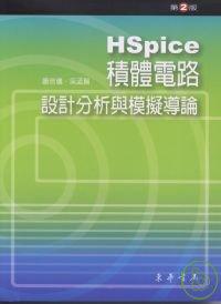 HSpice-積體電路設計分析...