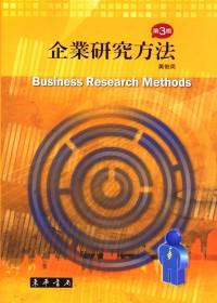 企業研究方法 第3版