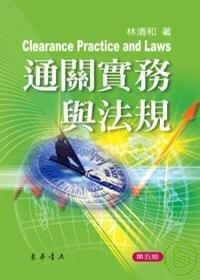 通關實務與法規