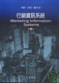 行銷資訊系統 :  E世代的行銷管理 /