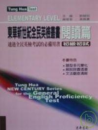 初級初試.  Elementary level /